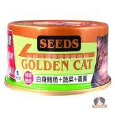 【寵物王國】Golden Cat 健康機能特級金貓罐(鮪魚+蔬菜+蛋黃)80g
