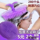 洗發刷清潔頭皮工具成人男女通用