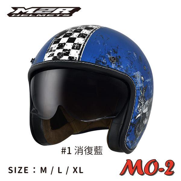 [中壢安信] M2R MO-2 彩繪 #1 消光藍 騎士 手工縫邊 復古帽 內墨片 安全帽 MO2
