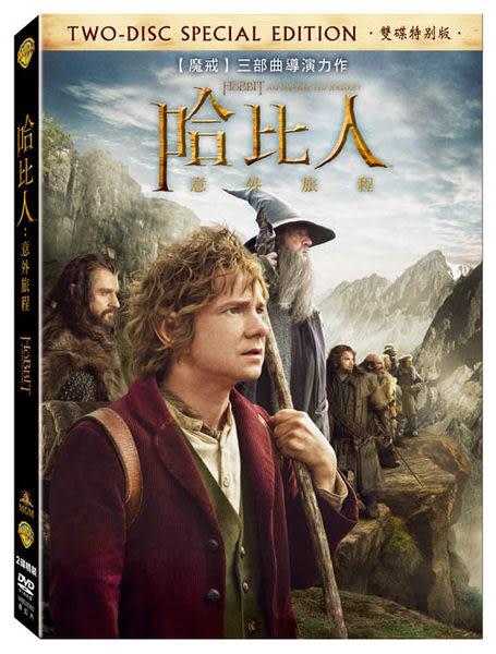 哈比人:意外旅程 雙碟特別版 DVD (音樂影片購)