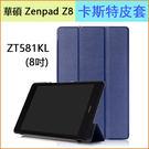 ASUS 華碩 Zenpad 3 8.0 Z581KL 平板皮套 卡斯特紋 超薄 三折 Z581KL 保護套 支架 保護殼 8吋 平板皮套