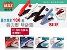 MAX  美克司 RZ-3F除針器( 日...