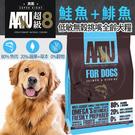 【培菓平價寵物網】免運英國AATU超級8》嚴選鮭魚+鯡魚低敏無穀挑嘴全齡犬糧-10kg