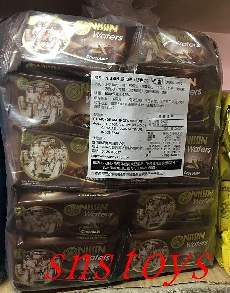 sns 古早味 懷舊零食 NISSIN 威化餅 哈士 巧克力夾心餅(巧克力)奶素 3000公克