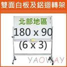 【耀偉】雙面白板及鋁迴轉架180*90 (6X3尺)【僅配送台北地區】