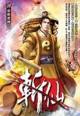 斬仙(38)