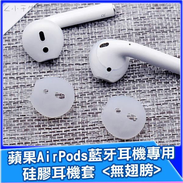 AirPods 硅膠耳機套 無翅膀款 耳帽 耳罩 耳塞套 耳機套 耳機配件 藍牙耳機專用保護套