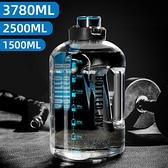 運動水瓶王俊凱1.5L 2.5L水杯子bottledjoy懶人大容量杜海濤運動健身水壺