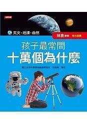孩子最常問 十萬個為什麼 天文、地理、自然(新版)