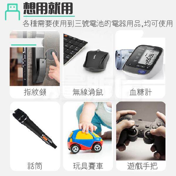 3號電池 USB充電 充電電池 環保電池 AA電池 1.5V 1300mah 重複使用(80-3582)