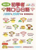 (二手書)增訂版初學者開口說日語