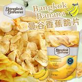 泰國 Bangkok Banana 曼谷香蕉脆片 70g 泰國香蕉脆片 香蕉脆片香蕉餅乾 香蕉餅 香蕉乾 水果片 餅乾