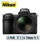 【分24期0利率】原廠登錄送好禮 送64G 3C LiFe Nikon 尼康 Z7 Nikkor Z 24-70mm F4 S FX 格式 單眼相機 公司貨