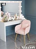 化妝凳 北歐輕奢椅子靠背臥室少女家用網紅化妝凳子梳妝臺現代簡約ins風  LX 艾家