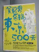 【書寶二手書T6/旅遊_GLT】貧窮男惡搞東京500天_承太郎