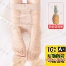 絲襪 女薄款防勾絲春秋黑肉色超薄性感光腿大碼隱形夏天菠蘿連褲襪 限時折扣