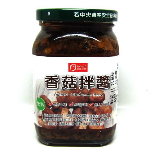 有機園香菇拌醬380g/罐
