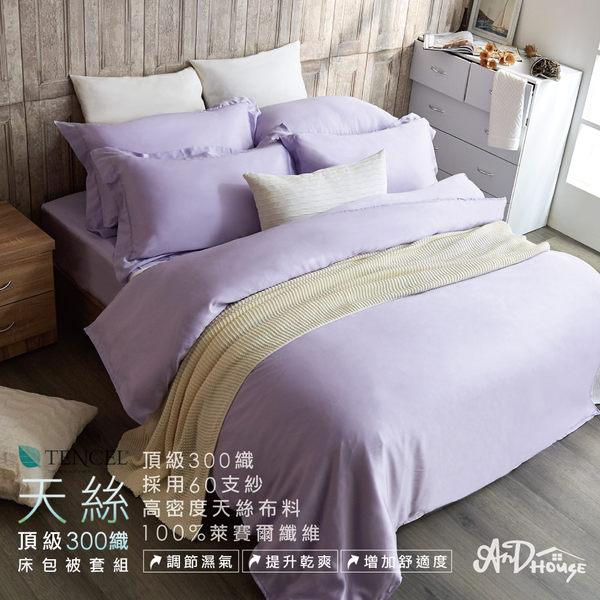 [AnD House] 60天絲頂級300織床包被套組+可拆式防蹣抗菌水洗兩用被(夏被)-皇錦