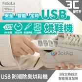 FaSoLa USB 安全智能定時防潮除臭烘鞋機防潮烘乾鞋子360 度循環恆溫