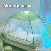免安裝蒙古包蚊帳三開門折疊加密床雙人家用igo   麥琪精品屋