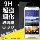 E68精品館 9H 鋼化玻璃 貼 HTC 628 保護貼 玻璃膜 鋼化 膜 9H 鋼化貼 螢幕保護貼 防刮 保護膜