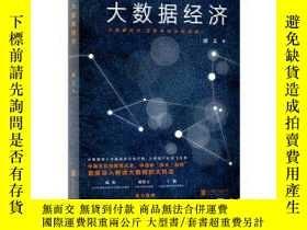 二手書博民逛書店罕見大數據經濟謝文Y191137 謝文 著 北京聯合出版公司 I