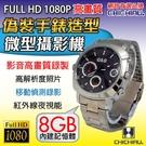 【CHICHIAU】1080P偽裝防水金屬帶手錶Y6-夜視8G微型針孔攝影機/密錄/蒐證@四保