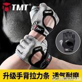 TMT健身手套運動半指器械單杠訓練鍛煉防滑引體向上護腕男女薄款  印象家品旗艦店