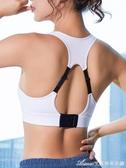 運動內衣女夏跑步防震聚攏防下垂睡眠瑜伽健身背心式薄款文胸bra 艾美時尚衣櫥