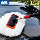 洗車刷子長柄伸縮軟毛洗車拖把汽車用品除塵撣子掃灰非純棉毛刷