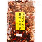 金德恩 蘋果風味水果粒茶(150g/包)/冷飲/熱飲