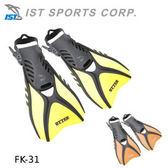 【速捷戶外】IST FK-31 OTTER 綁帶式蛙鞋 FK31~ 浮潛, 運動,潛水,釣魚破盤特價供應中~