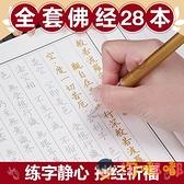 28本 全套佛經心經抄經本手抄經文抄經書練字硬筆書法字貼【淘嘟嘟】
