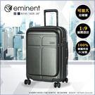 《熊熊先生》萬國通路 20吋登機箱 行李箱 KJ10 霧面防刮 前開旅行箱 飛機輪 可擴充 附原廠託運套