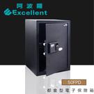 阿波羅 Excellent 電子保險箱 50FPD (指紋機)
