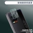 realme 8 5G 玻璃鏡頭保護罩 鏡頭保護貼 鏡頭貼 鏡頭保護膜 鏡頭膜 鏡頭玻璃貼