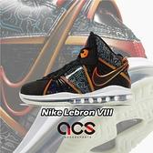 Nike 籃球鞋 Lebron VIII 8 黑 橘 怪物奇兵 Space Jam 男鞋【ACS】 DB1732-001