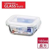 樂扣樂扣 耐熱玻璃保鮮盒長方(160ml)【愛買】