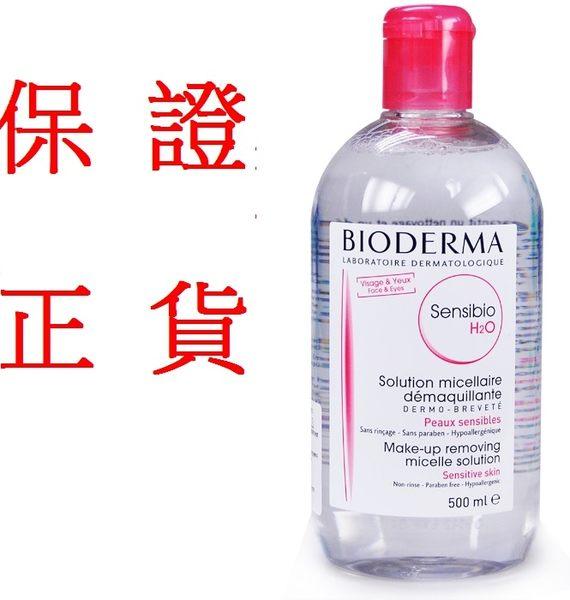 ●魅力十足● BIODERMA 新舒淨高效潔膚水 500mL 卸妝水