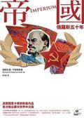 (二手書)帝國:俄羅斯五十年