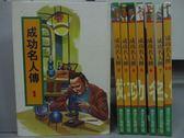 【書寶二手書T7/少年童書_REA】成功名人傳_1~10冊間_共8本合售