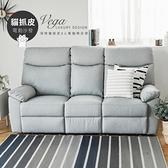 三人沙發 貓抓皮 電動沙發 沙發 椅 沙發床【Y0053】Vega 海特貓抓皮3人電動椅沙發(兩色) 完美主義