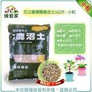 【綠藝家】花之屋硬質鹿沼土3公升 - 小粒