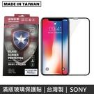 【實體店面】台灣製滿版玻璃保護貼 2.5D滿版玻璃貼 SONY