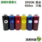 【六色一組/填充墨水/防水墨水】EPSON 500CC 適用所有EPSON連續供墨系統印表機機型