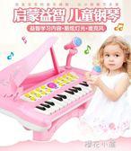兒童初學者鋼琴電子琴玩具帶麥克風女孩益智早教音樂玩具1-3-6歲 『櫻花小屋』