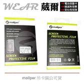 【免運費】【2入裝】Xperia Neo MT15i 螢幕保護貼【防指膜 防靜電 防眩光 無殘膠】吊卡公司貨