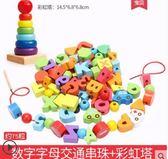 兒童串珠玩具diy手工穿線積木