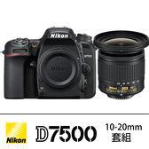 Nikon D7500 + 10-20mm F4.5-5.6G 片幅 下殺超低優惠 12/31前登錄送5000元郵政禮券+原廠電池  國祥公司貨