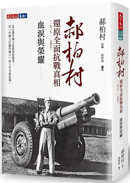血淚與榮耀︰郝柏村還原全面抗戰真相(1937-1945)